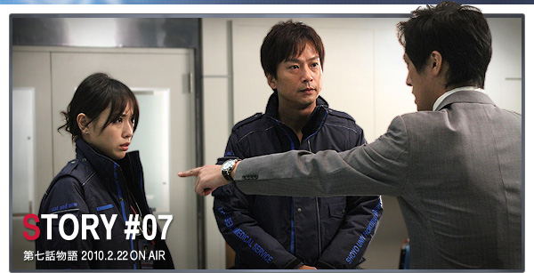 STORY 07 第七話物語 2010.2.22 ON AIR