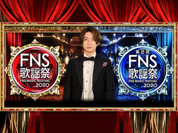 2020FNS歌謡祭 第1夜 動画 2020年12月2日 201202