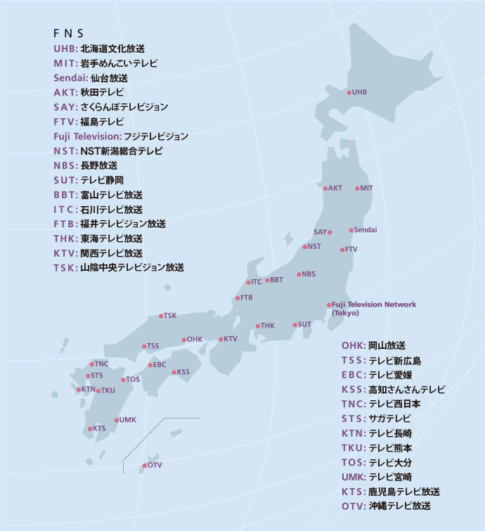 国内ネットワーク(FNS系列局) - フジテレビ