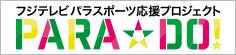 PARA★DO ~その先の自分(ヒーロー)へ~