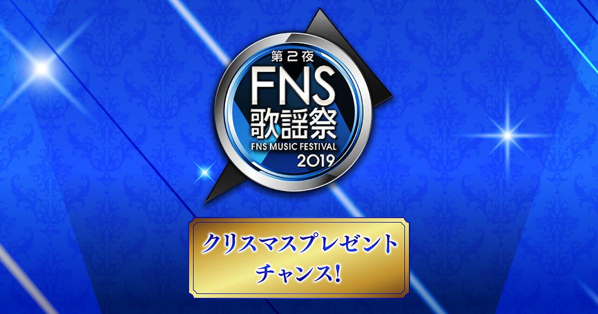 夜 fns 歌謡 祭 2019 第 2
