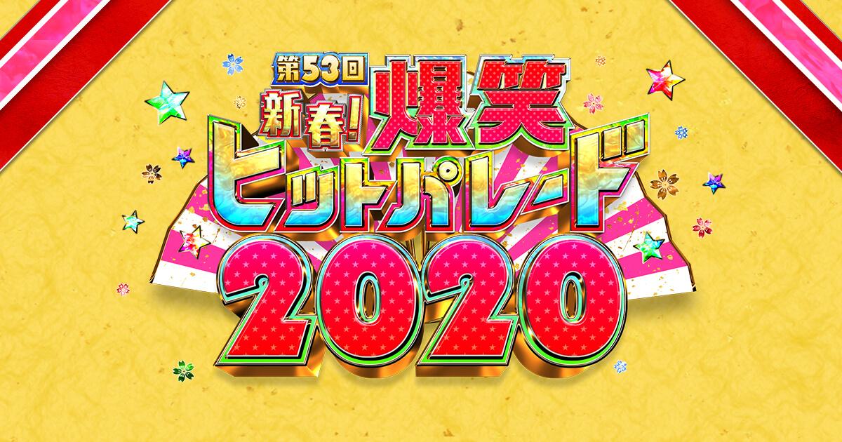 2020 爆笑 ヒット パレード