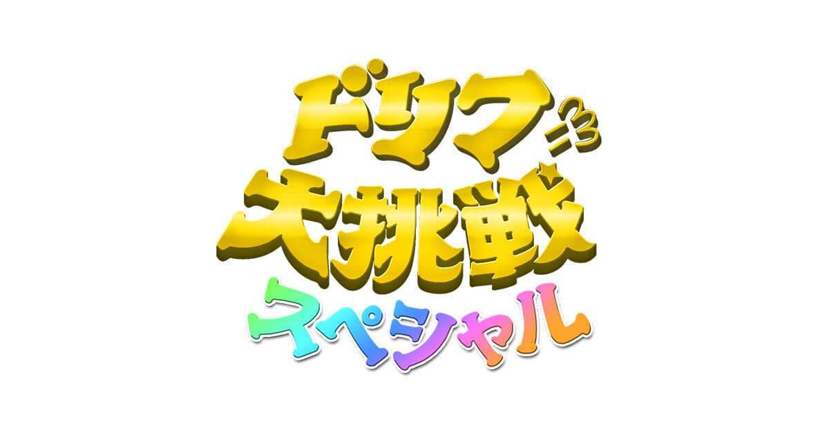 ドリフに大挑戦スペシャル 動画 2021年9月26日 21/09/26