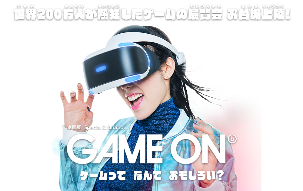GAME ONイメージ