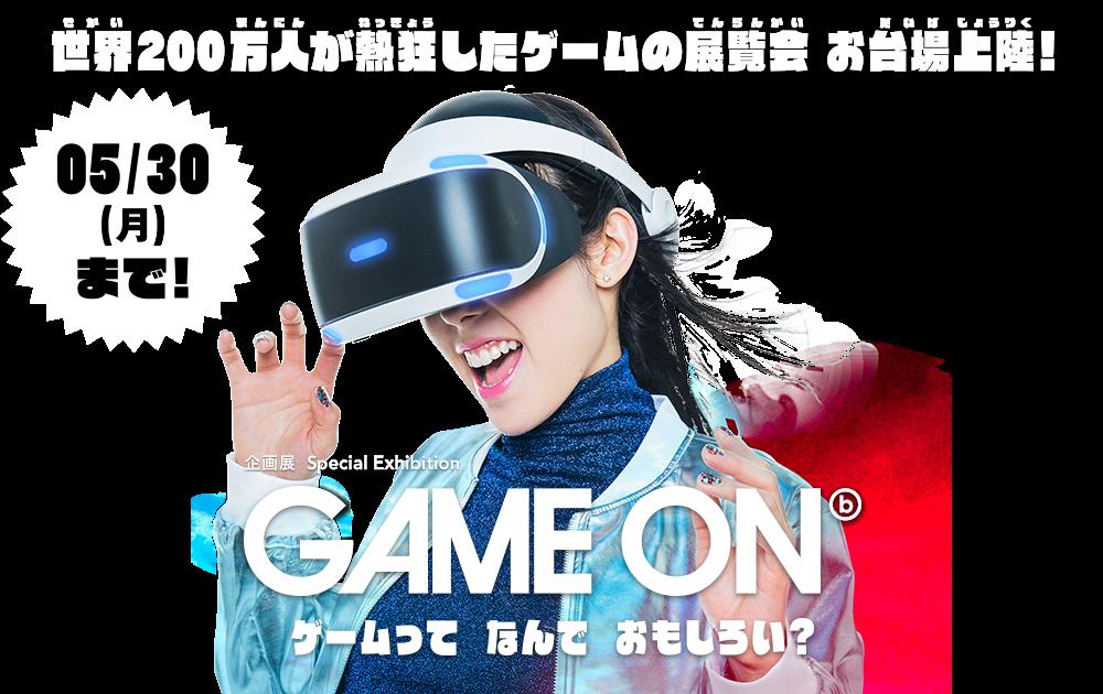 日本科学未来館「GAME ON展」特別イベントに竹林が登壇します。