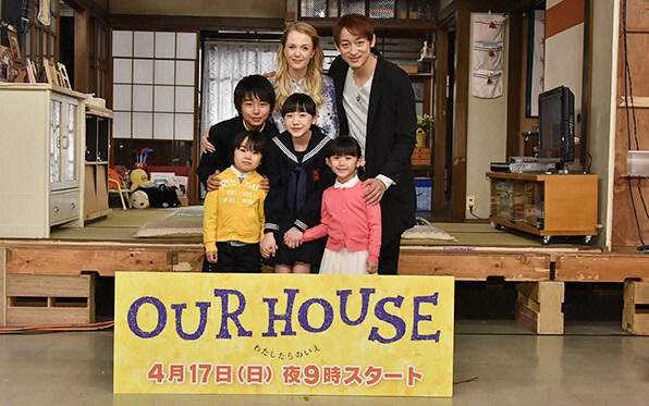 OUR HOUSE : 今期ドラマ1位にな...