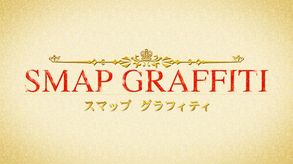 SMAPグラフィティ - とれたてフ...