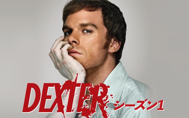 171225 s098 01 - 『DEXTER/デクスター』全8シーズン(全96話)の日本初となる一挙配信開始!