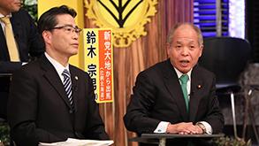 左から)若狭勝、鈴木宗男