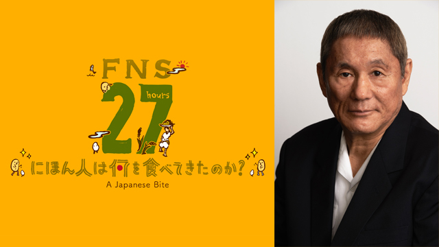 FNS27時間テレビ ~にほん人は何...