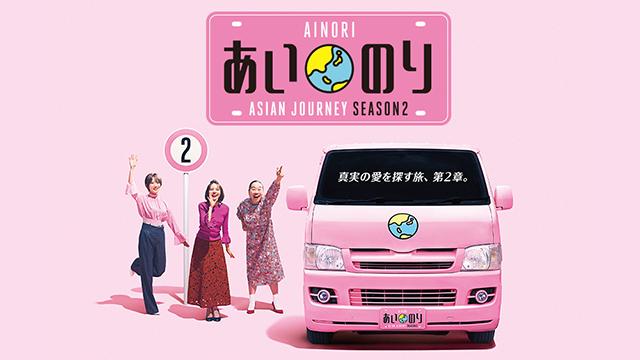 あいのり:Asian Journey』シー...