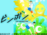 ピンポン THE ANIMATION<ノイタミナ>