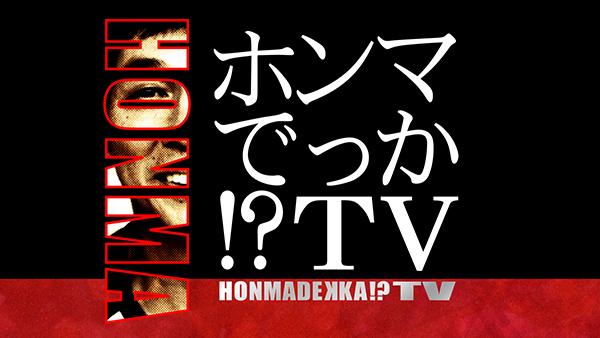 「ホンマでっかTV」の画像検索結果
