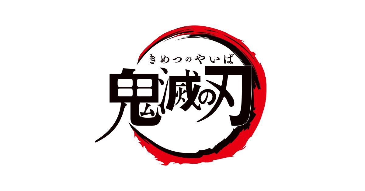 滅 日 鬼 2020 の 刃 放送 アニメ