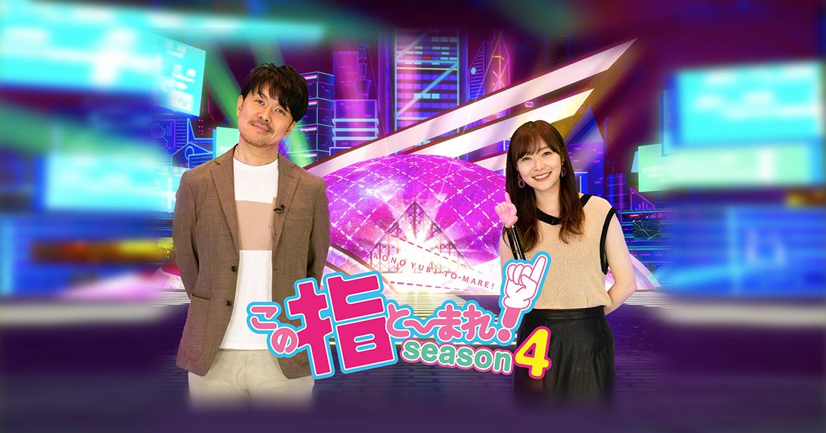 この指と~まれ!season4<フジテレビからの!動画 2020年9月24日 200924