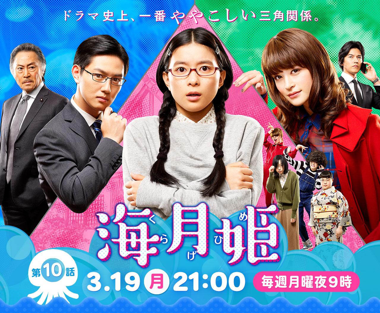 mainvisual - 芳根京子主演の新月9ドラマ『海月姫』以外にも映画版、アニメ版も無料で見れます!