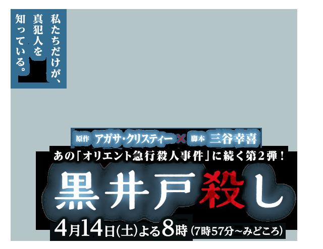 黒井戸殺し - フジテレビ