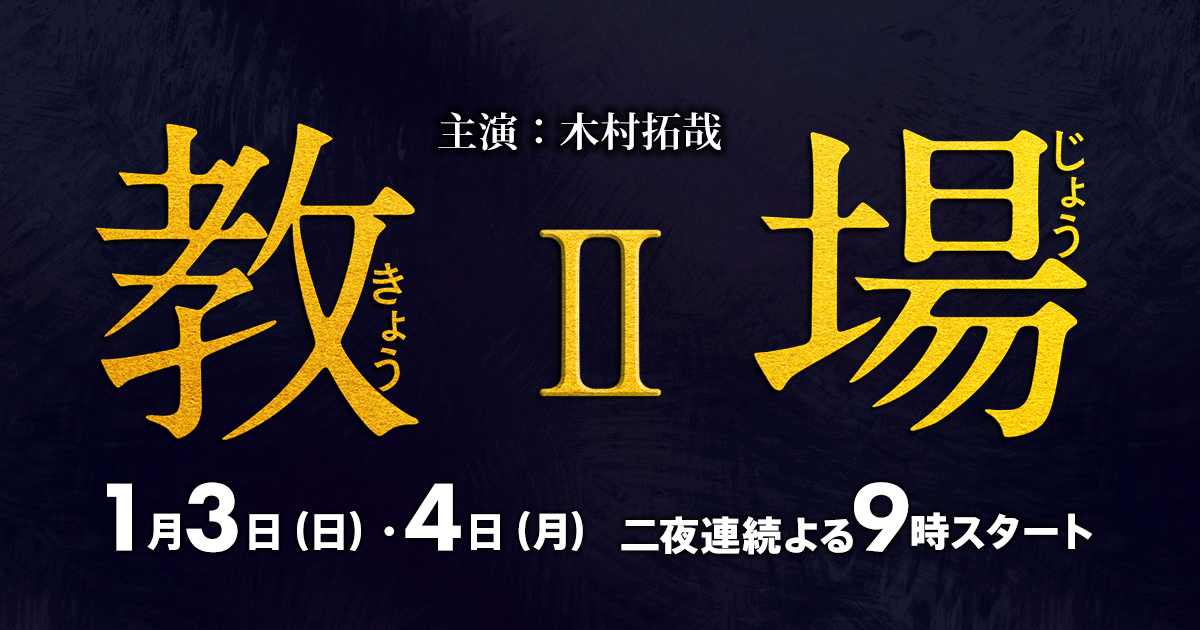 教場Ⅱ』- フジテレビ