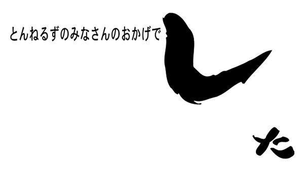 とんねるずの画像 p1_15