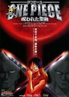 ONE PIECE OF THE MOVIE 呪われた聖剣