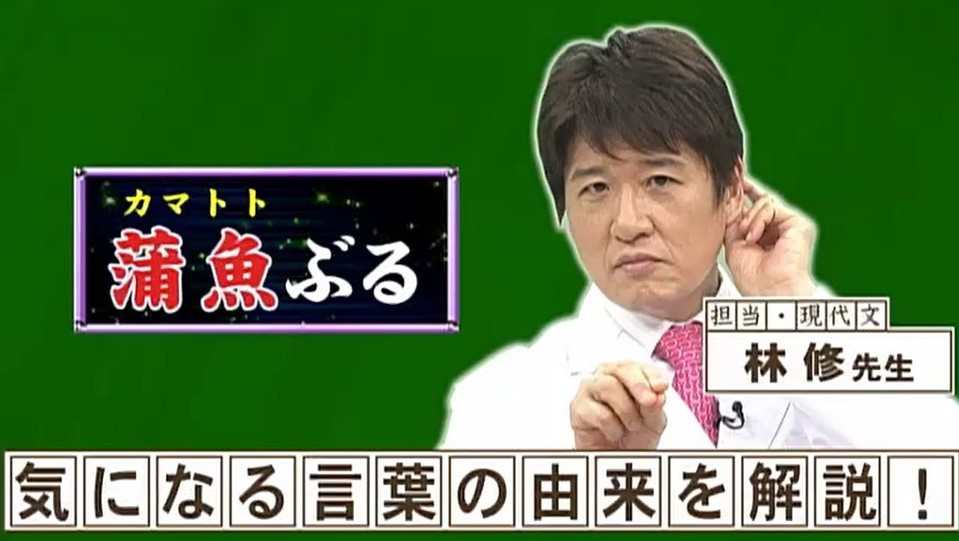 カマトト 漢字
