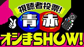 コーナー紹介 | ノンストップ!NONSTOP! - フジテレビ