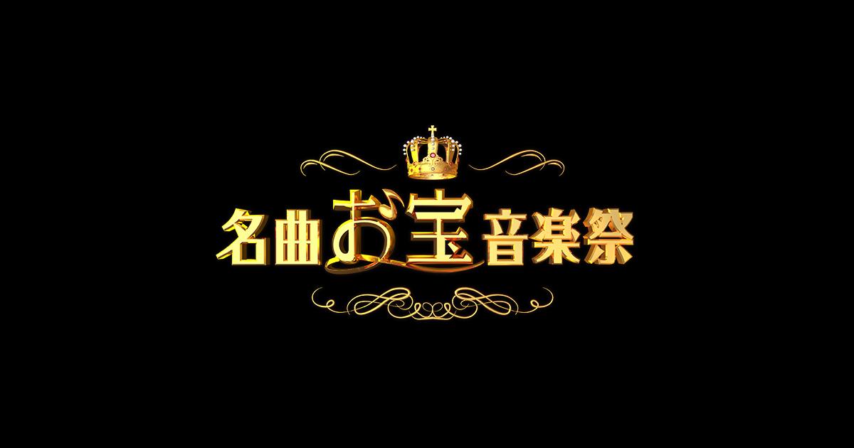 名曲お宝音楽祭 - フジテレビ