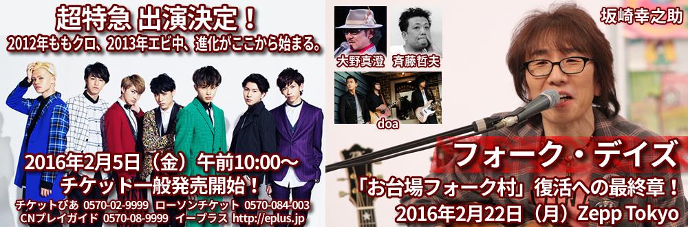 フォーク・デイズ - フジテレビONE/TWO/NEXT(ワンツーネクスト)