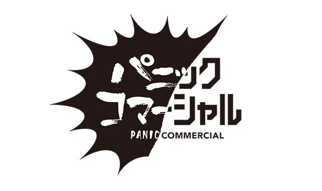 パニックコマーシャル