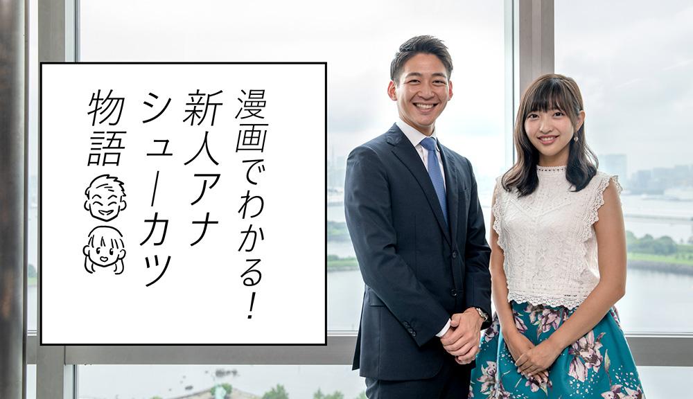 FUJI TELEVISION RECRUIT - フジ...