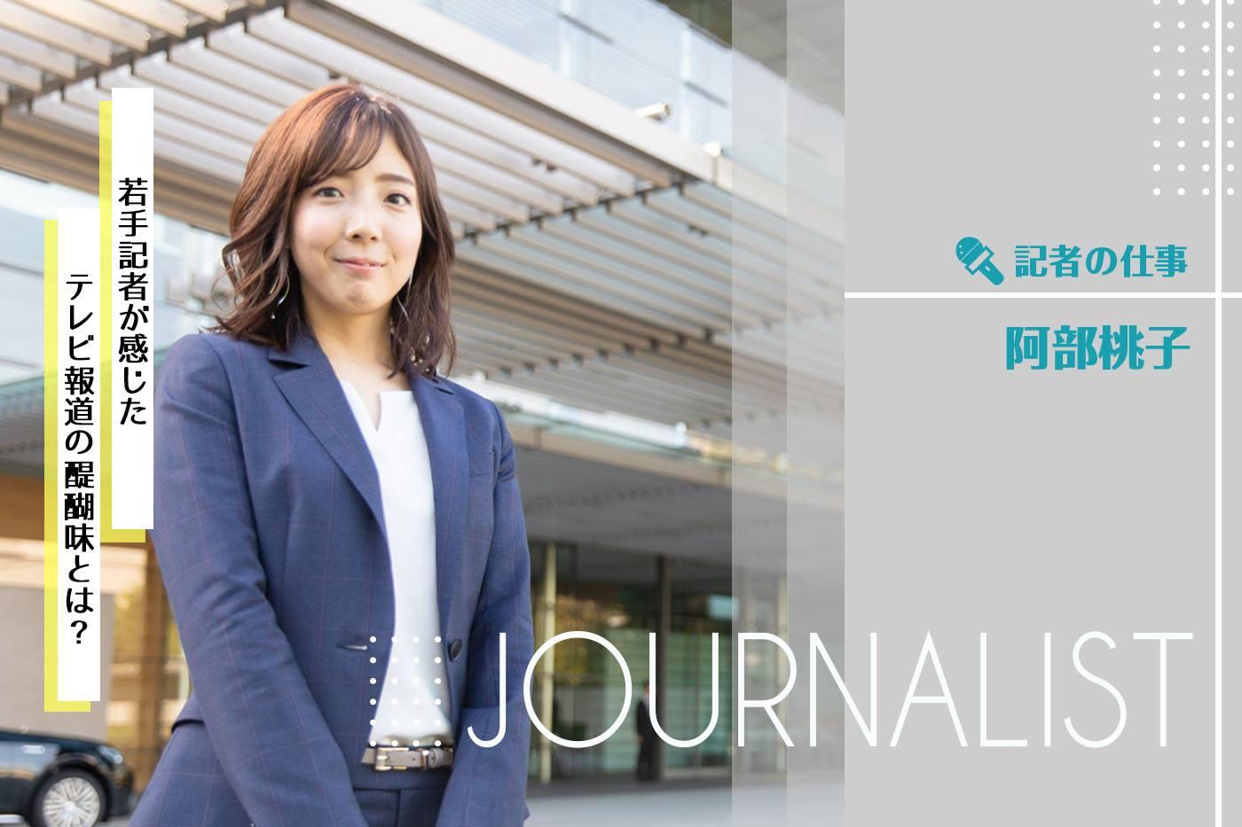 取材センター政治部 阿部桃子   記者の仕事 - 仕事紹介   FUJI ...