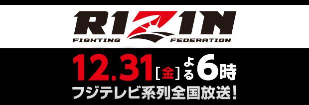 https://www.fujitv.co.jp/rizin/img/main_img.jpg