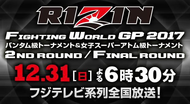 RIZIN WORLD GP 2nd&Final ROUND 12.31(日)よる6時30分 フジテレビ系列全国放送!
