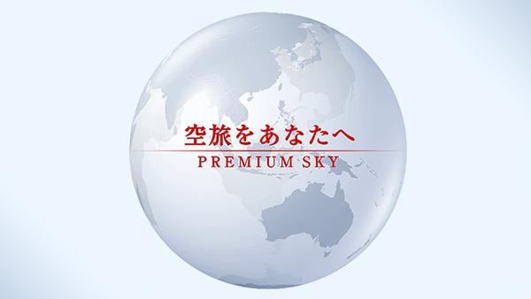 空旅をあなたへ-PREMIUM SKY-
