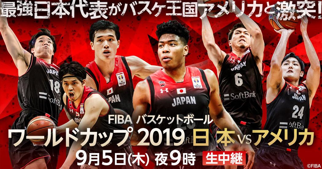 FIBA バスケットボール ワールドカップ 2019 - フジテレビ