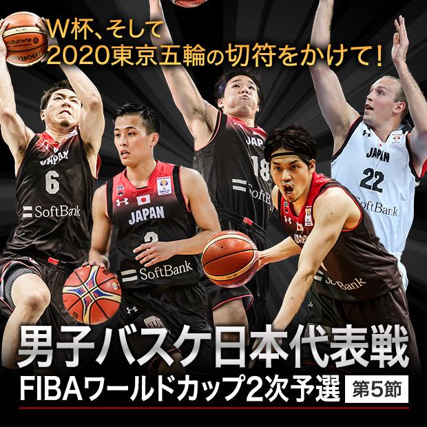男子バスケ日本代表戦 FIBAワールドカップ 2次予選 第5節 - フジテレビ