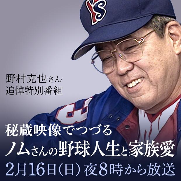 野村克也さん追悼特別番組 秘蔵映像でつづる ノムさんの野球人生と家族愛 2月16日(日) 夜8時から放送