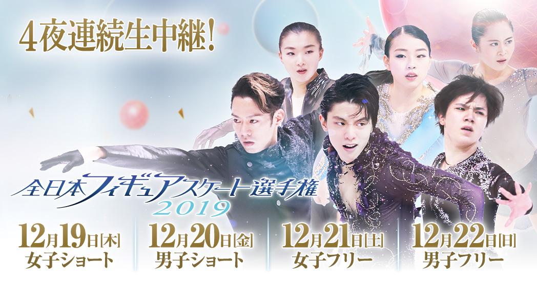 フィギュア スケート 全日本 選手権 2019 チケット
