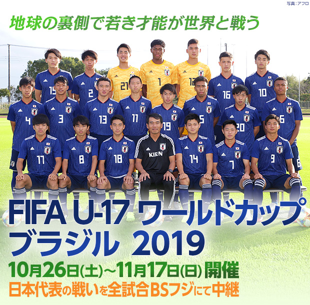U18 メンバー サッカー 2019 代表 日本