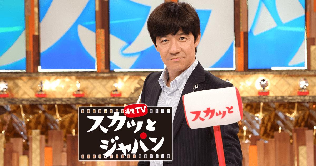 痛快TV スカッとジャパン動画  2020年6月1日 200601