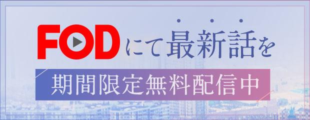 FODにて最新話を期間限定無料配信中!