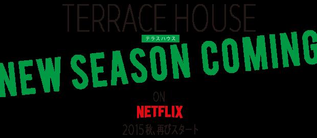 Netflix for Terrace house netflix