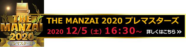 Manzai マスターズ プレ the 2020