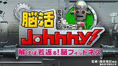 �]��Johnny!