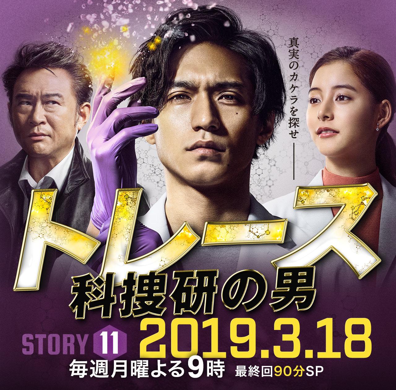 Omega Episode 2 Subtitle Indonesia: トレース~科捜研の男~