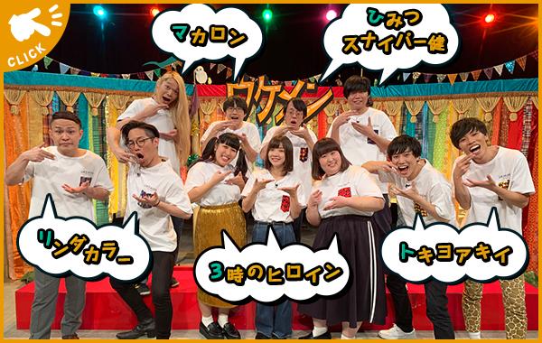 ウケメン動画  2020年6月26日 200626