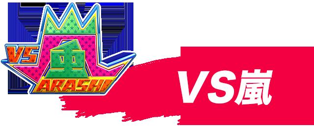 vs 嵐 7 月 25 日